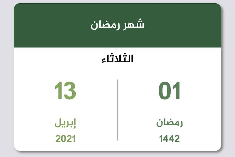 رمضان 2021 التقويم الهجري والميلادي