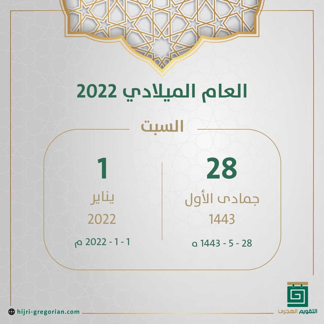 https://hijri-gregorian.com/calendarhijri/public/storage/settings/2012100745161034409276.jpg